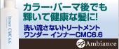 ワンダー インナーCMC6.6