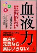 【食健】 書籍「血液力」