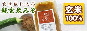 【食健】 玄米糀仕込み 純玄米みそ