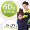 ストレッチ体験60分 SUPERストレッチ梅田店【2名様】/モニター・サンプル企画