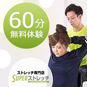 姿勢スッキリ☆体験60分 SUPERストレッチ心斎橋店【2名様】