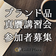 【ブログなしでもOK】ブランド品真贋講習会(無料) 参加者募集|ゴールドプラザ