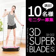 【現品10名様】 ドクターエア 3D スーパーブレードS 応援モニター様★急募!