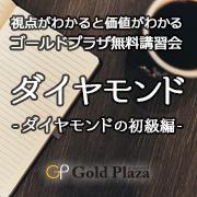 【ブログ無しでOK】無料講習会第3弾★ダイヤモンド講習会|ゴールドプラザ