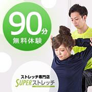 【銀座で体験90分】SUPERストレッチ銀座店【2名様】