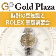 【無料講習会】時計の豆知識とROLEX真贋講習会 | ゴールドプラザ【15名】