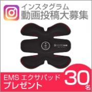 ドクターエア EMSエクサパッド モニター【インスタグラム動画投稿30名大募集】