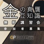 「【ブログなしでOK】金の真贋・豆知識講習会(無料) 参加者募集 ゴールドプラザ」の画像、株式会社ドリームファクトリーのモニター・サンプル企画