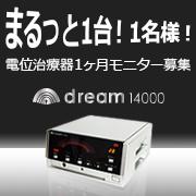 メディカルプラザ|電位治療器 ドリーム14000 商品案内