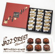 【ハンドメイド】神戸ジャズストリートショコラ