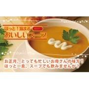 グッドモットの手作りスープ