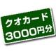 【3000円クオカード贈呈】AI美容部員アプリの座談会(渋谷)にご参加頂ける方