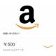 イベント「【500円Amazonギフト10名に】インスタ利用者への超簡単3分アンケート♪」の画像