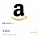 【500円Amazonギフト10名に】インスタ利用者への超簡単3分アンケート♪
