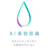 【1000円Amazonギフト5名に】AI美容部員アプリ体験アンケート♪