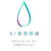 「【1000円Amazonギフト5名に】AI美容部員アプリ体験アンケート♪」の画像、エーアイエージェント株式会社のモニター・サンプル企画