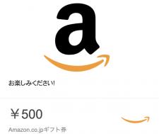エーアイエージェント株式会社の取り扱い商品「Amazonギフト券 500円分」の画像