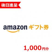エーアイエージェント株式会社の取り扱い商品「Amazonギフト券 1000円分」の画像