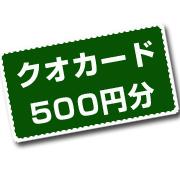 エーアイエージェント株式会社の取り扱い商品「クオカード 500円分」の画像