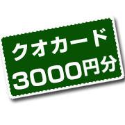 エーアイエージェント株式会社の取り扱い商品「クオカード 3000円分」の画像