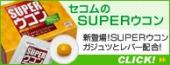 飲めばわかる「セコムのウコン」送料無料500円!