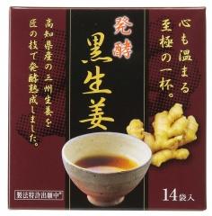 ダイエットにオススメ!『発酵黒生姜』超低カロリー型生姜湯・生姜紅茶向け