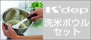 K+dep(ケデップ)洗米とぎボウルセット