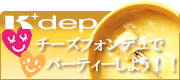 K+dep(ケデップ)米とぎ棒