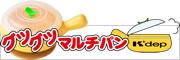 K+dep(ケデップ)グツグツマルチパン
