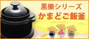 超耐熱セラミック土鍋「黒樂シリーズ」