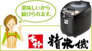 K+dep(ケデップ) 黒樂 本格精米機