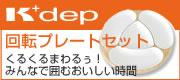 K+dep(ケデップ)回転プレートセット