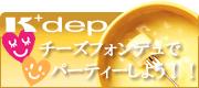 K+dep(ケデップ)チーズフォンデュ鍋セット