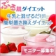イベント「【ぷる肌ダイエットゼリー】 新商品『ストロベリー』1袋を30名様にプレゼント♪」の画像