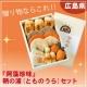 イベント「広島県鞆の浦(とものうら)の練り物セット☆5名様プレゼント☆」の画像