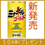 『カットコット』炭酸飲料 ミナギルゴールド