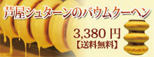 【カットコット】芦屋シュターンのバウムクーヘン