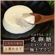 【カットコット】「乳卵糖(にゅうらんとう)」という名の極上プリン
