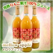 【カットコット】メロウアップル(果汁100%りんごジュース)