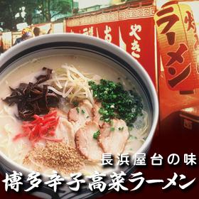 『カットコット』長浜屋台の味 博多辛子高菜ラーメン(6食入り)