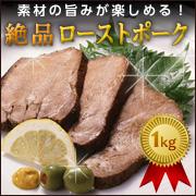 【カットコット】絶品『ローストポーク/1kg