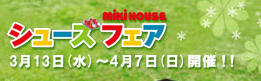 miki house シューズフェア