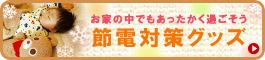 【ミキハウス】節電対策グッズ