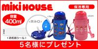 【ミキハウス】リーナ&車◇保冷ストローホッパー