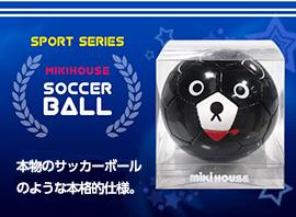 ブラック☆サッカーボール