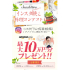イベント「Smack8proインスタ映え料理コンテスト【グランプリにはAmazonギフト券10万円プレゼント】」の画像