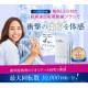 【新商品】ハリウッド式青色LED付き超高速回転電動歯ブラシLEDoc.BAモニター大募集
