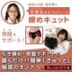産婦人科医の宋先生監修 履くだけ簡単膣トレ「締めキュット」限定10名募集!
