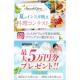 イベント「Smack8pro「夏のインスタ映え料理コンテスト」【グランプリにはAmazonギフト券5万円プレゼント】」の画像
