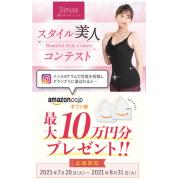 Slimuse「スタイル美人コンテスト」【グランプリにはAmazonギフト券10万円プレゼント】